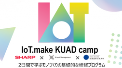 IoT.make KUAD camp