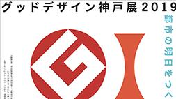 グッドデザイン神戸展2019