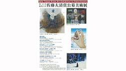 第13回福知山市佐藤太清賞公募美...