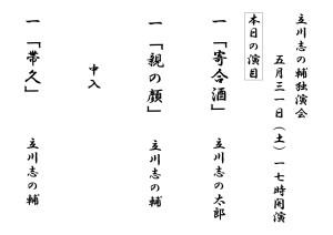 【志の輔独演会】本日の演目17時