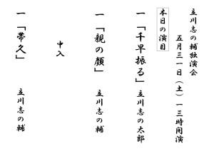 【志の輔独演会】本日の演目13時