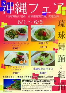 沖縄フェア_学食-01