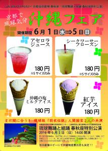沖縄フェア_カフェ-01