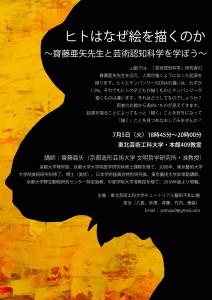 山塾-齋藤亜矢-講演会-チラシ