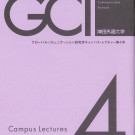 GCI-vol4