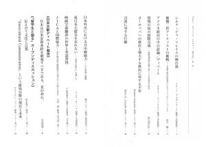GCI-vol4-mokuji