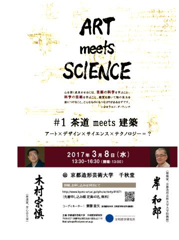 20170220AMS1ポスター