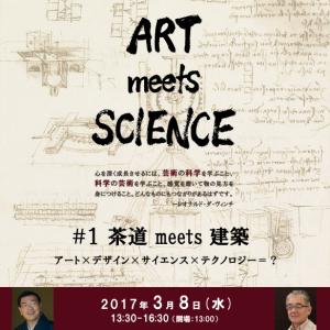 20170308AMS1ポスター
