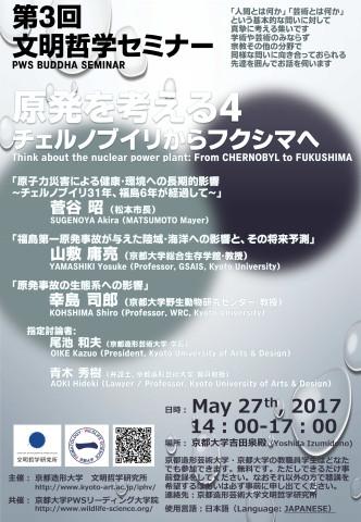 20170527_PWS Buddha Seminar
