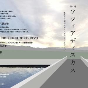 学生交流ポスター-171030-5