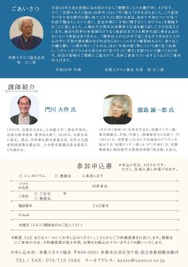 京都ユネスコ協会70周年記念市民シンポジウム-02-5