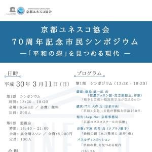 京都ユネスコ協会70周年記念市民シンポジウム-01