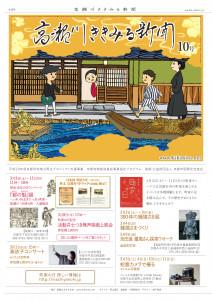 ききみる新聞10号_p1