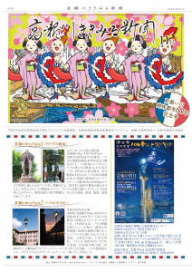 ききみる新聞11号-1