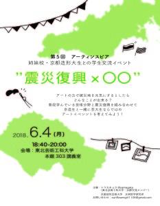交流企画イベント-ポスター180604