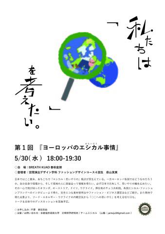 エシカル企画2018-180530-ogiyama