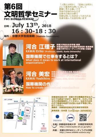 20180713_PWS Buddha Seminar