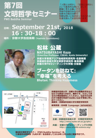 20180921_PWS Buddha Seminar