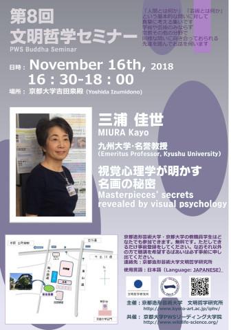 20181116_PWS Buddha Seminar