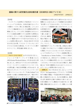 アメリカ報告書,小野塚_ページ_1