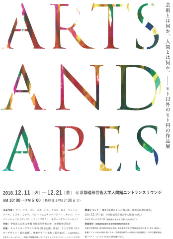 ART&APES_flyer
