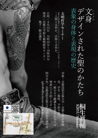 201903281300kiryu,seminarposterL