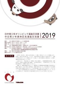0630日中オリンピック漫画展2019