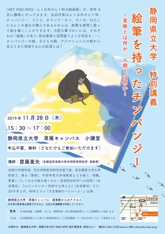 静岡大学チラシ 完成