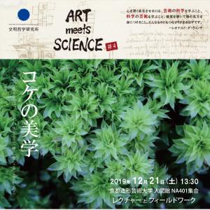 AMS4ポスター.ai