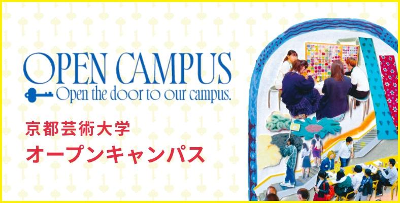 OPEN CAMPUS 卒業制作展を観に行こう! 2/13(土)、2/14(日)10時〜16時半 午前・午後の2部制で開催