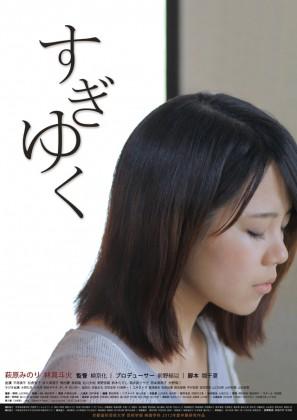 sugiyuku_poster_B2