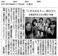 京都新聞に掲載!