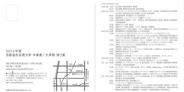 修了制作展で薮内都さんが受賞2