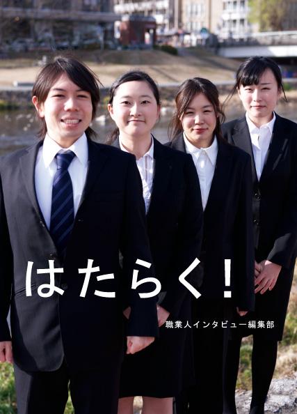 130206_hataraku