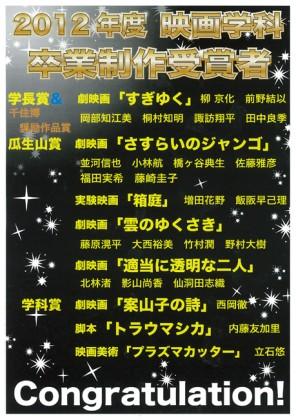 2012卒制作品受賞