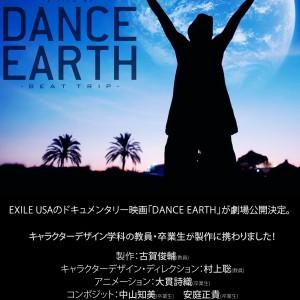 DANCE EARTH