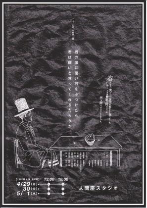 上川舞台0429_1