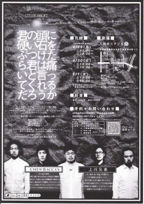 上川舞台0429_2