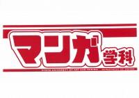 manga_logo