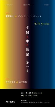 130515_yuyami_outline_omote