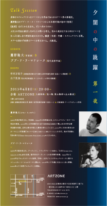 130515_yuyami_outline_ura