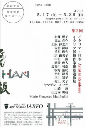 イタリア派遣作家推薦選抜展2