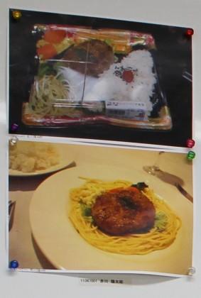 お弁当:赤川