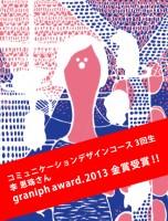 コミュニケーションデザインコース3回生 イウンジュ金賞受賞