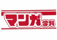 manga_logoブログ用サイズ