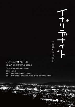 inaridenight_flyer_re-1