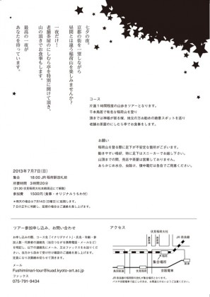 inaridenight_flyer_re-2