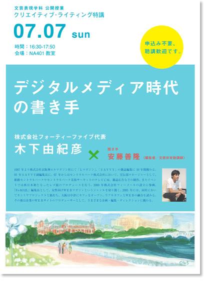 130707_kinoshita