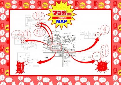 公開授業マップ