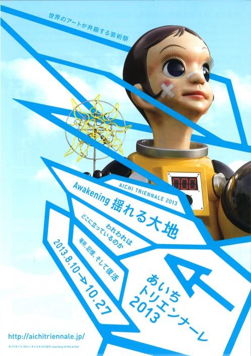 愛知トリエンナーレ表-497x704
